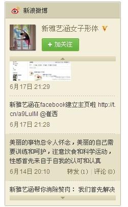 北京舞蹈培训班获得新浪微博认证